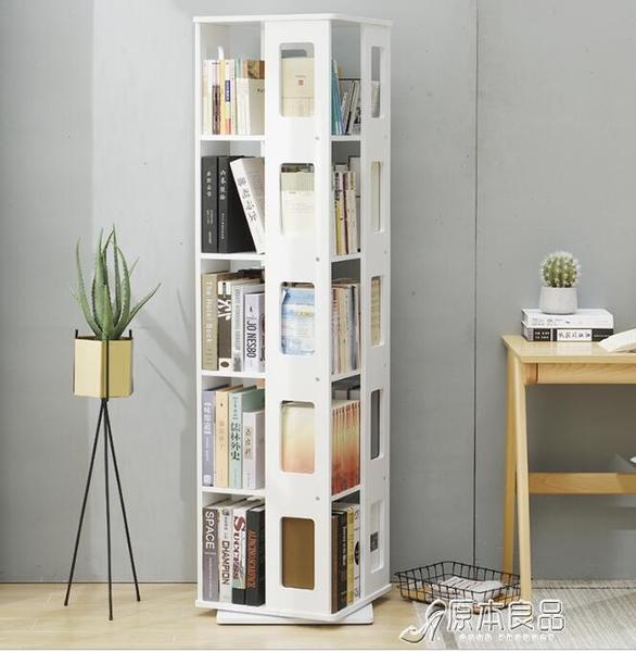 書架 簡約360度書報架兒童簡易落地書櫃轉角書架【快速出貨】