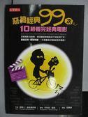 【書寶二手書T4/影視_OBJ】惡搞經典99次-10秒看完經典電影_湯碼士溫格雷斯奇_2010年