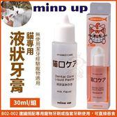 *KING WANG*日本Mind Up《貓專用-液狀牙膏》B02-002 無使用過牙膏經驗之寵物適用