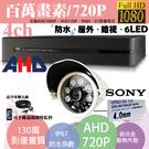 高雄/台南/屏東監視器/1080PAHD/到府安裝/4ch監視器/130萬管型攝影機720P*1標準安裝!非完工價!