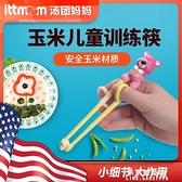 MDB寶寶筷子訓練筷嬰兒兒童學筷子家用玉米學習筷餐具右手練習筷【果果新品】
