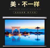 幕布  帝視84寸100寸120寸150寸電動遙控高清投影儀幕布投影機螢幕 免運免運 維多