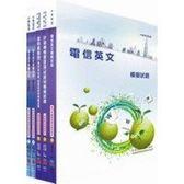 【鼎文公職】6W54中華電信資訊:專業職三.四 第一類專員試題套書-行動通信資訊系統開發及維運