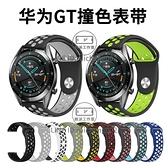 適用于華為手表gt2pro表帶watch3橡膠手表帶gspro榮耀magic2/es表鏈gt2e【輕派工作室】