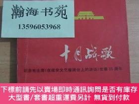 二手書博民逛書店罕見十月戰歌(紀念毛主席《在延安文藝座談會上的講話》發表35周年,有曲