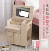 【傢俱+】Freya芙蕾雅質感美學多功能收納化妝車-台灣製純白款