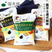 日本 國太樓 鑑定士濾式咖啡 (4入) 30g 咖啡 摩卡 濾掛咖啡 濾泡式 掛耳咖啡 沖泡飲品