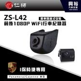 【仁獅】保時捷Panamera/Cayenne專用 前後1080P WiFi行車紀錄器ZS-L42*專屬APP下載
