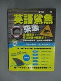 【書寶二手書T5/語言學習_ZAU】英語鯊魚來襲_朱子熹_無光碟
