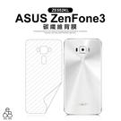 ZE552KL 碳纖維 背膜 ASUS ZenFone3 Z012D 軟膜背貼後膜 保護貼 透明手機貼 造型 保護膜