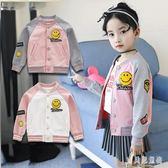女童外套 秋新款韓版薄款洋氣棒球服兒童秋裝上衣中大童 BF20301『寶貝兒童裝』