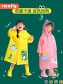 兒童雨衣女童小孩寶寶雨披加厚男童套裝防水全身【奇妙商鋪】