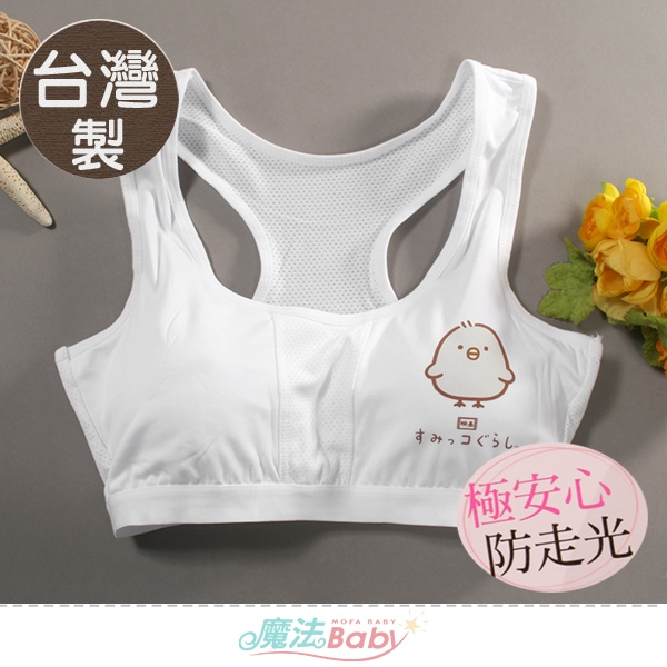 12~18歲青少女胸衣 台灣製角落小夥伴正版附胸墊運動型胸衣 魔法Baby