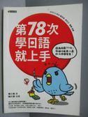 【書寶二手書T7/語言學習_IBS】第78次學日語就上手_青小鳥