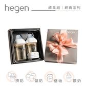 頂級寶寶 彌月禮 hegen新加坡 金色奇蹟 祝賀新生經典奶瓶安心禮 |經典系列