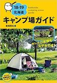 北海道キャンプ場ガイド 18-19