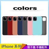 軍事抗震防摔 iPhone 11 pro Max 手機殼 雙層純色 舒適手感 防滑防指紋 iPhone11 全包邊素殼