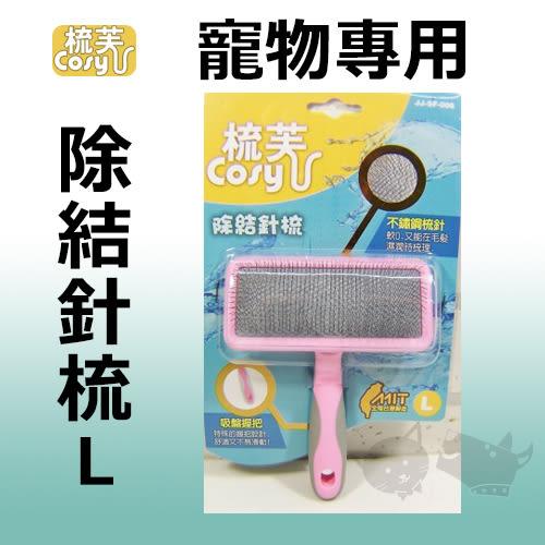 PetLand寵物樂園《梳芙Cosy》寵物專用除結針梳(L)-解結梳/寵物梳/針梳/寵物不銹鋼針梳(犬貓通用)