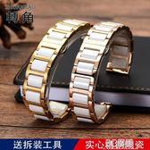 錶帶 陶瓷錶帶 女 白色手錶鏈芙麗 玫瑰金精鋼錶帶鋼帶天王羅西尼guess 3C優購