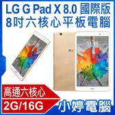 福利品 LG G Pad X 8.0 國際版 8吋六核心平板電腦 2G/16G IPS面板 安卓7.0【免運+3期零利率】