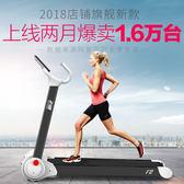 跑步機 飛健F2智慧跑步機家用款小型靜音減震折疊式健身跑步機 Igo阿薩布魯