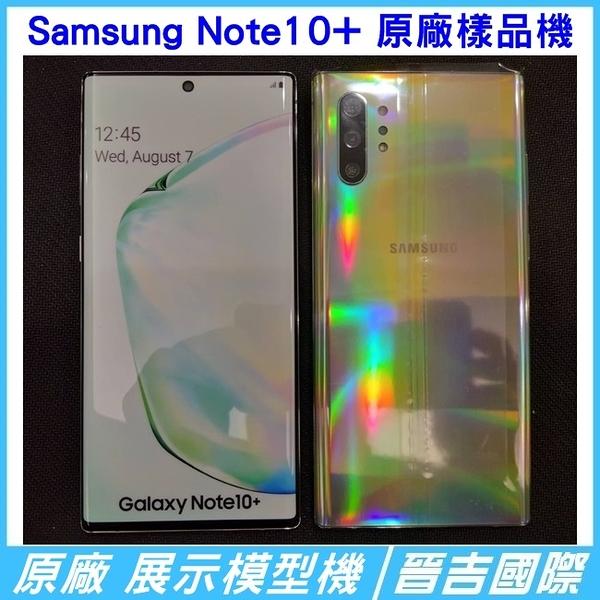Samsung Note10+ 三星 原廠 全新 DEMO機 樣品機 展示機 模型機 展示模型機 開店用手機模型