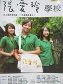 【書寶二手書T1/短篇_NHV】張愛玲學校_聯合文學