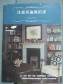 【書寶二手書T5/設計_QJU】住進英倫風的家_齊舍設計事務所