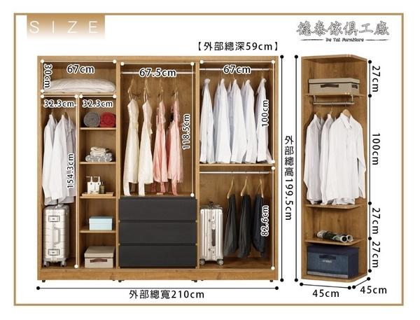 【德泰傢俱工廠】JOJO原切木7尺拉門衣櫥+1.5尺開放置物衣櫥 A002-521-1B