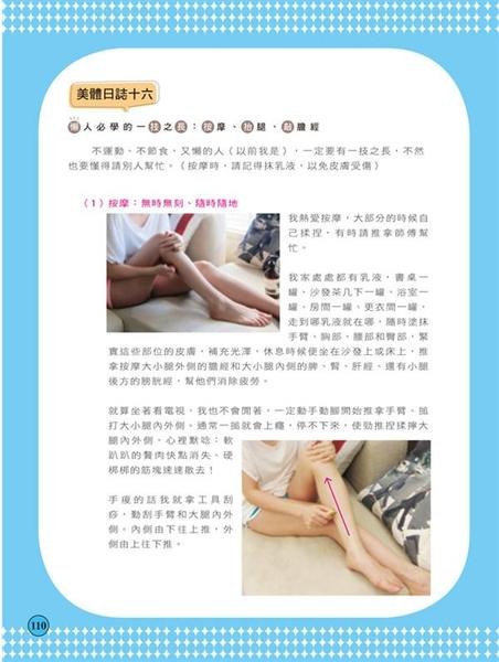 (二手書)奈大嬸變XS小姐!:大食女49天甩肉排毒奇蹟變身全搞定