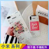 IG爆款 小米A1 小米Mix2s 小米Mix2 卡通貼紙手機殼 保護殼保護套 全包邊軟殼 防摔殼