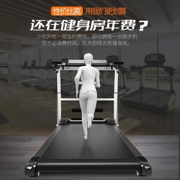 跑步機 跑步機家用款小型迷你室內折疊多功能健身產后走步機神器 風馳