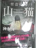 【書寶二手書T7/一般小說_KAG】怪盜偵探山貓_神永學