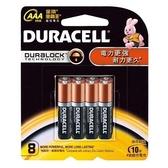 金頂金霸王 鹼性電池4號 8入/組【愛買】