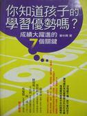 【書寶二手書T2/親子_MOJ】你知道孩子的學習優勢嗎_單中興