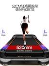 易跑GTS7跑步機家用款 多功能超靜音家用跑步機電動可折疊輕商務 DF 科技藝術館