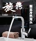 面盆冷熱水龍頭銅芯洗臉盆洗手盆龍頭衛生間單把單孔台下盆菜盆 快速出貨