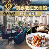 【台北】Perfect Places 質感老宅餐酒館1~2人饗樂餐券