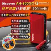 [富廉網] 飛樂 『第三代』Discover AH-800QC QC 3.0快充 救車行動電源(送全配件收納包)