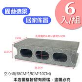空心磚(38CM*19CM*10CM)(保麗龍材質) 6入/組
