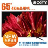 送基本安裝 SONY 索尼 KD - 65Z9F 65吋 直下式 HDR 液晶電視
