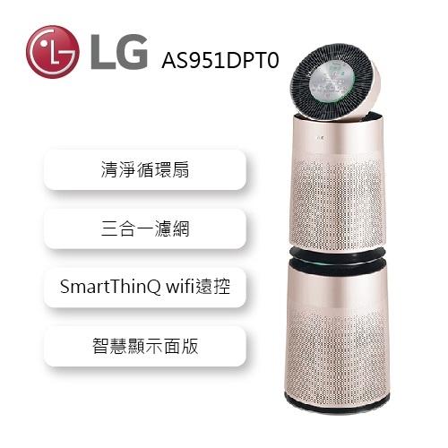 【可即時通詢價+分期0利率】LG 樂金 WIFI 空氣清淨機 AS951DPT0 AS951 清淨循環扇 台灣公司貨