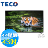TECO東元 43吋 TL43U5TRE 4K 連網 液晶顯示器 液晶電視(含視訊盒)