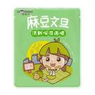 【豬頭妹】清新保濕面膜(麻豆文旦)25ml