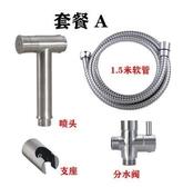 不銹鋼多功能沖洗器噴槍馬桶伴侶噴頭免按壓出水