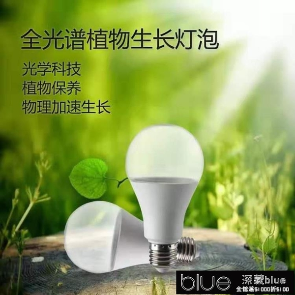 植物補光燈 全光譜植物生長燈泡溫室大棚補光燈水果蔬菜多肉花卉物理助長燈泡