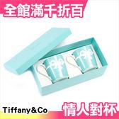 日本 限定款 TIFFANY&Co 馬克杯 對杯 情人節 新婚祝賀 結婚賀禮【小福部屋】