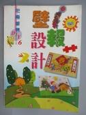 【書寶二手書T6/美工_PFG】壁報設計_快樂美勞DIY