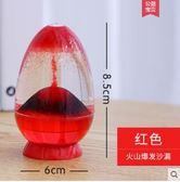 沙漏火山爆發計時器擺件水滴液體油滴女生日禮物兒童可愛創意個性【俄羅斯世界杯狂歡節】
