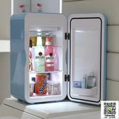 電冰箱 美固家用迷你小型冰箱學生宿舍辦公母乳藥品化妝品保鮮冷藏箱F16 MKS 宜品居家